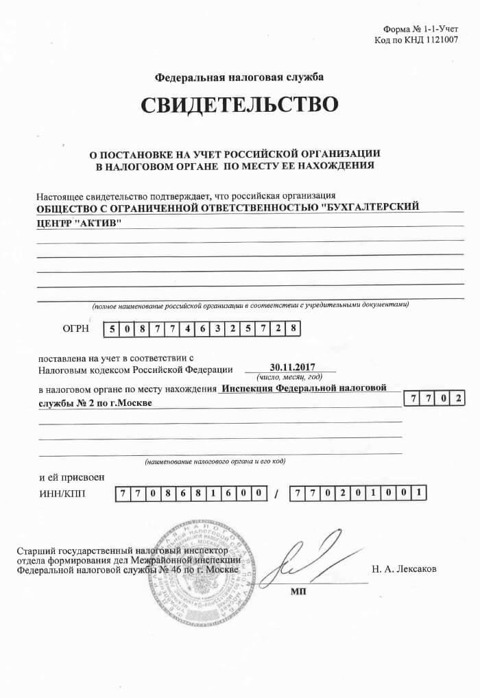 Фирмы по бухгалтерскому обслуживанию по москве необходимые документы при регистрации ооо в налоговой